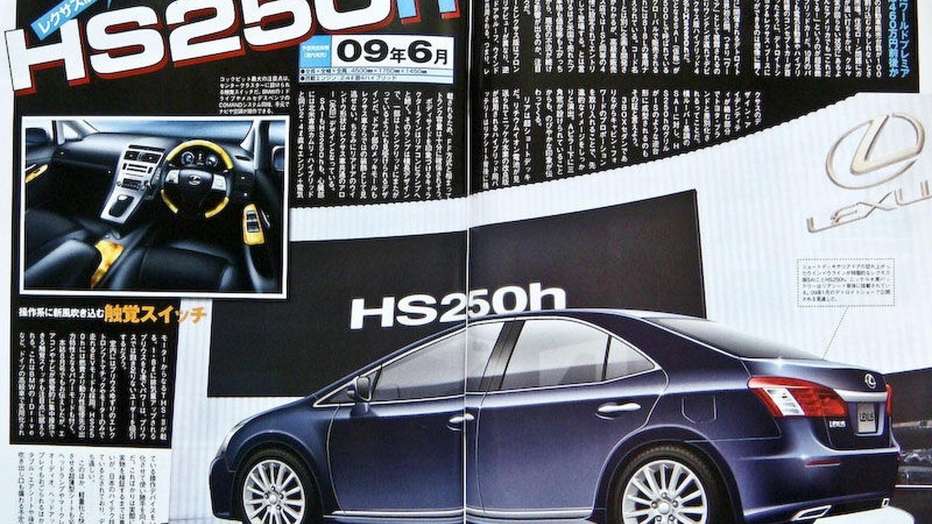 Rendered Speculation: Lexus HS250h Dedicated Hybrid Model
