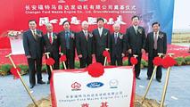 Changan Ford Mazda Engine Co Ltd Breaks Ground in Nanjing