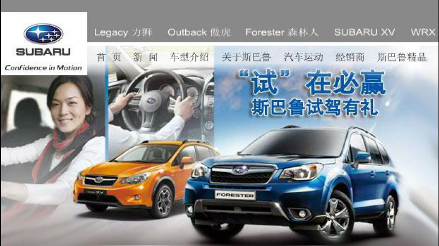 Anche Subaru vuole conquistare la Cina