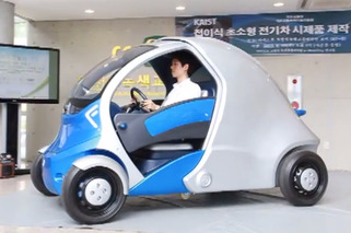 Korean Group Develops Folding Electric City Car