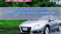 2010 Honda CR-Z leaked video screen captures 04.01.2010 - 700